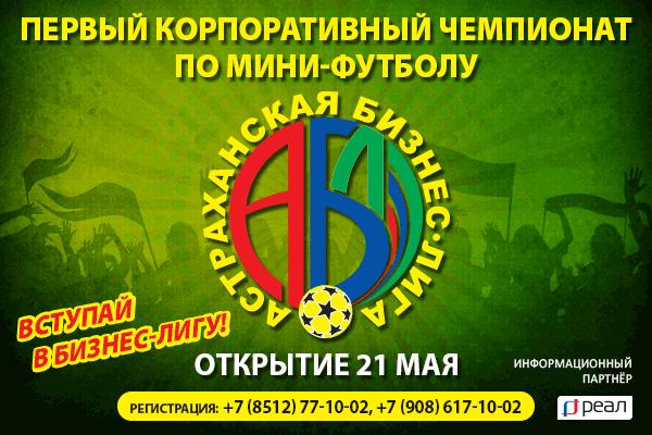 «Астраханская Бизнес-Лига» приглашает компании на соревнования по мини-футболу