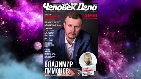Генеральному директору компании «РЕАЛ» — 20 лет!