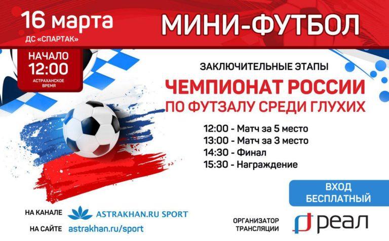 «РЕАЛ» проведёт трансляцию Чемпионата России по футзалу среди глухих